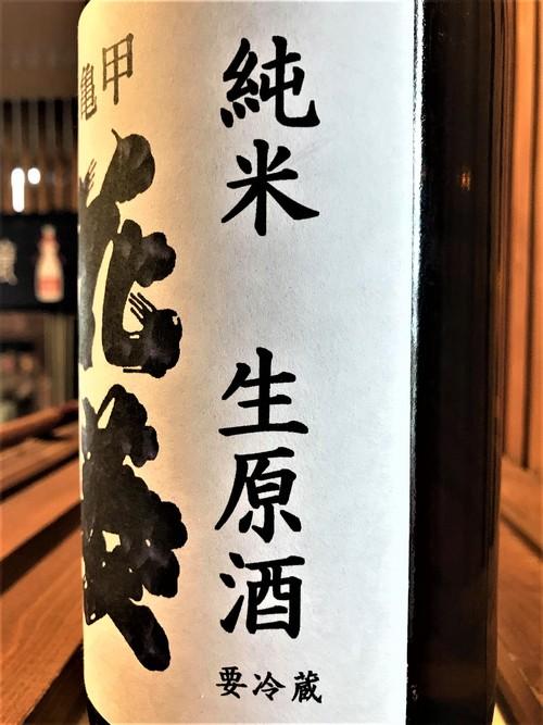 【日本酒】亀甲花菱 仕込み第一号 純米 無濾過生原酒 若水仕込み 限定 30BY_e0173738_10292741.jpg