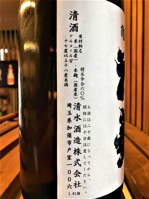 【日本酒】亀甲花菱 仕込み第一号 純米 無濾過生原酒 若水仕込み 限定 30BY_e0173738_10293769.jpg