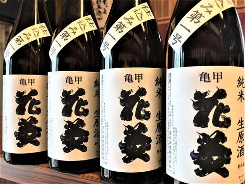 【日本酒】亀甲花菱 仕込み第一号 純米 無濾過生原酒 若水仕込み 限定 30BY_e0173738_1029549.jpg