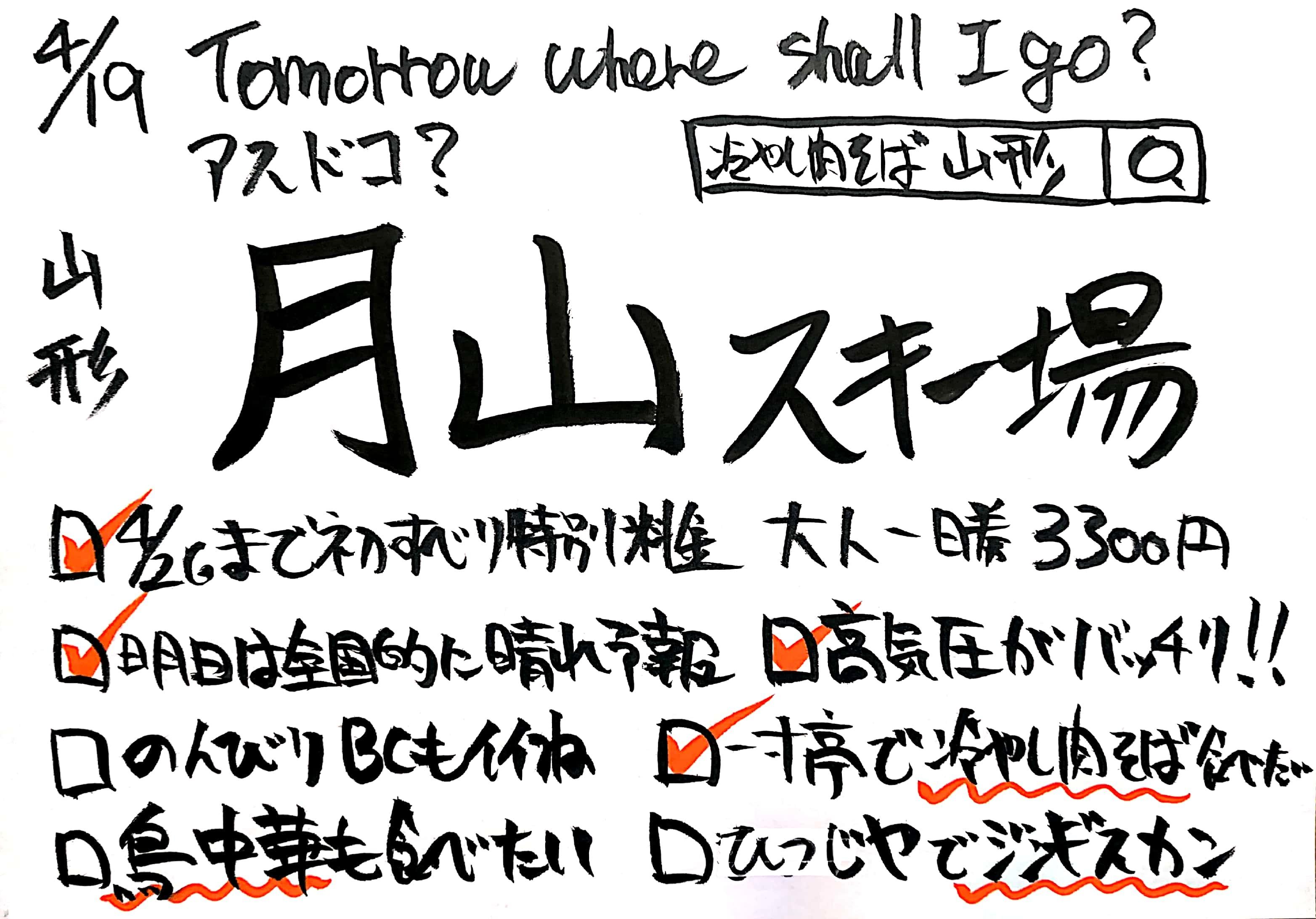 【アスドコ】明日はどこへ行こう_e0037849_20574267.jpg