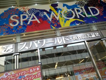 大阪で遊ぶ タワーナイブズ大阪_a0007462_10393467.png