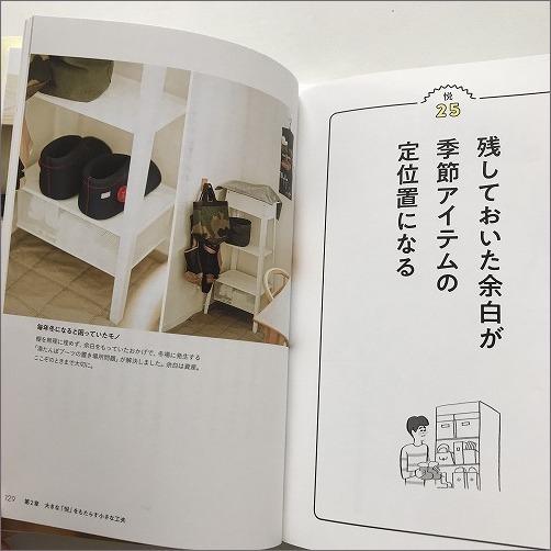 新刊『悦な収納のすすめ』発売のお知らせ_c0199166_14441557.jpg