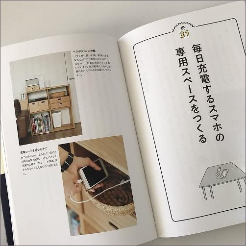 新刊『悦な収納のすすめ』発売のお知らせ_c0199166_14441592.jpg