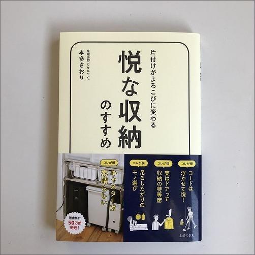 新刊『悦な収納のすすめ』発売のお知らせ_c0199166_14441596.jpg