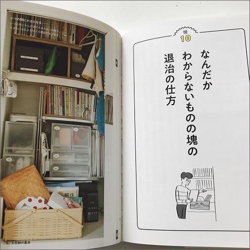 新刊『悦な収納のすすめ』発売のお知らせ_c0199166_14441617.jpg