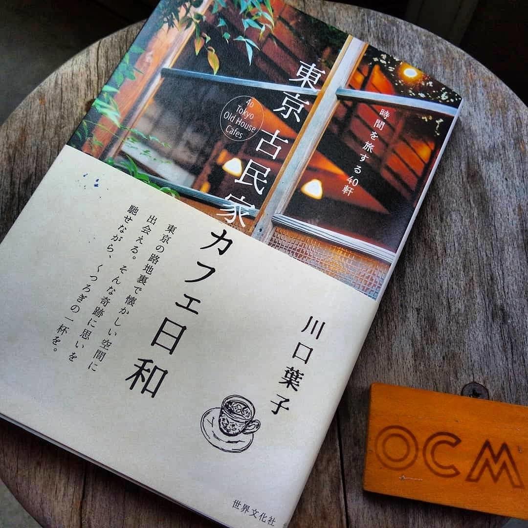 「東京古民家カフェ日和」川口葉子_f0230666_13250989.jpg