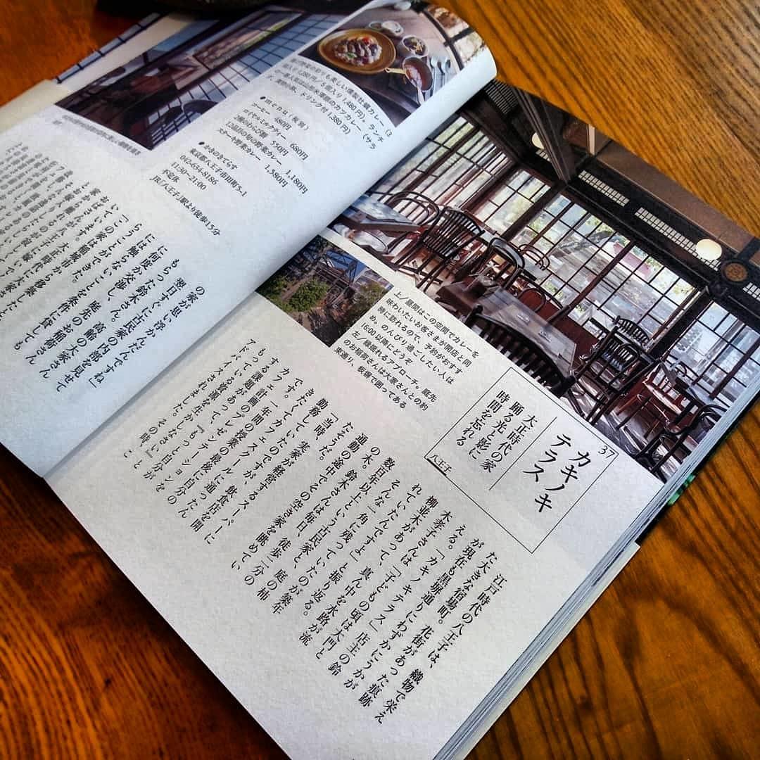 「東京古民家カフェ日和」川口葉子_f0230666_13252490.jpg
