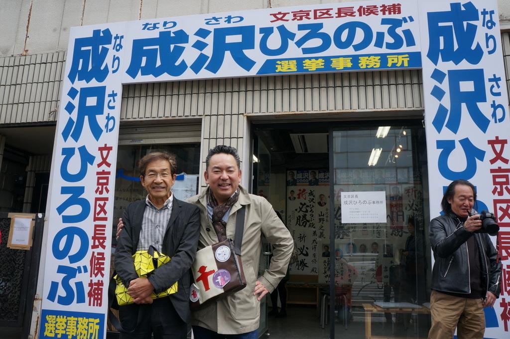 成澤区長、文京区長選挙出陣式! 4/14_c0180686_10101297.jpg