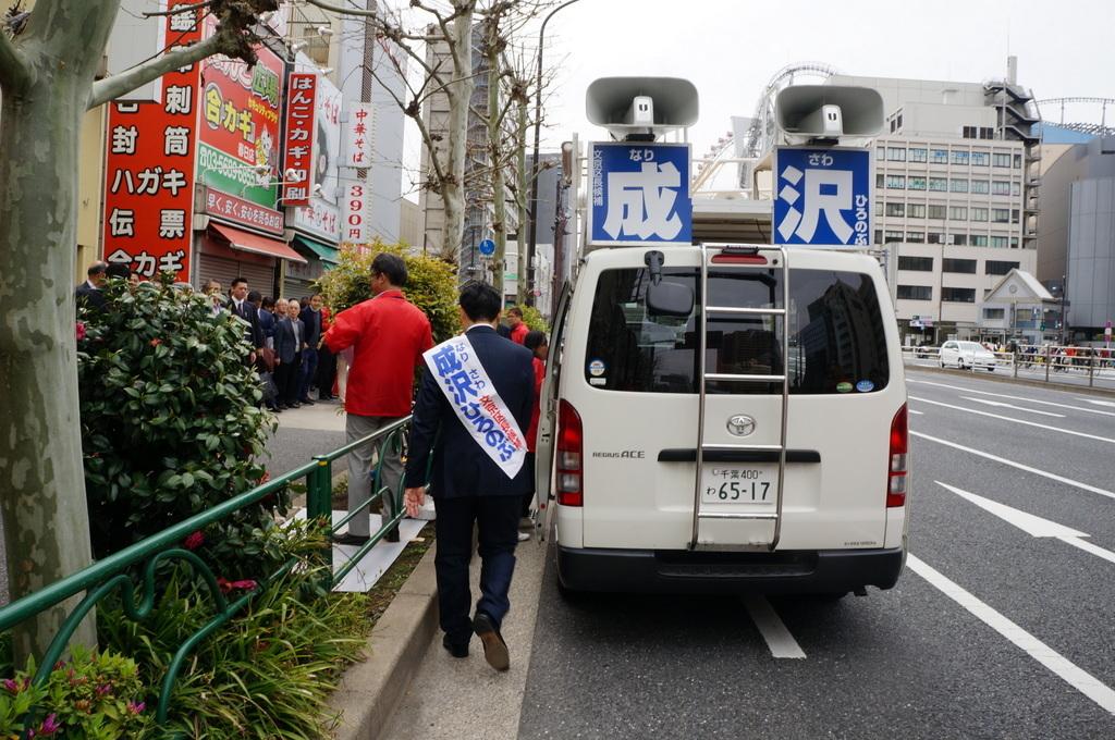成澤区長、文京区長選挙出陣式! 4/14_c0180686_10101605.jpg