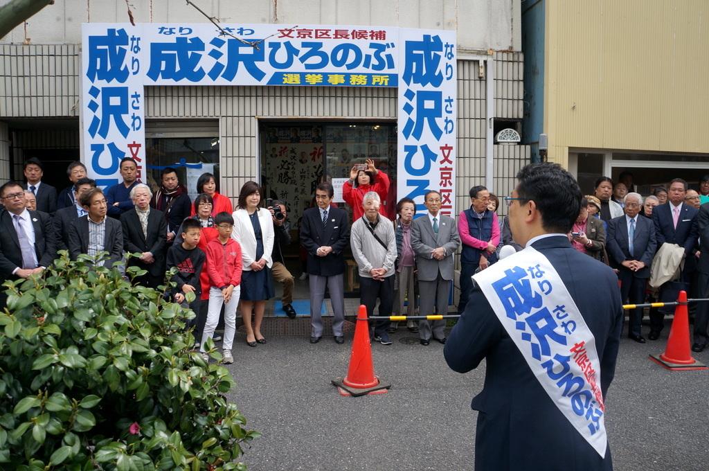 成澤区長、文京区長選挙出陣式! 4/14_c0180686_10103011.jpg