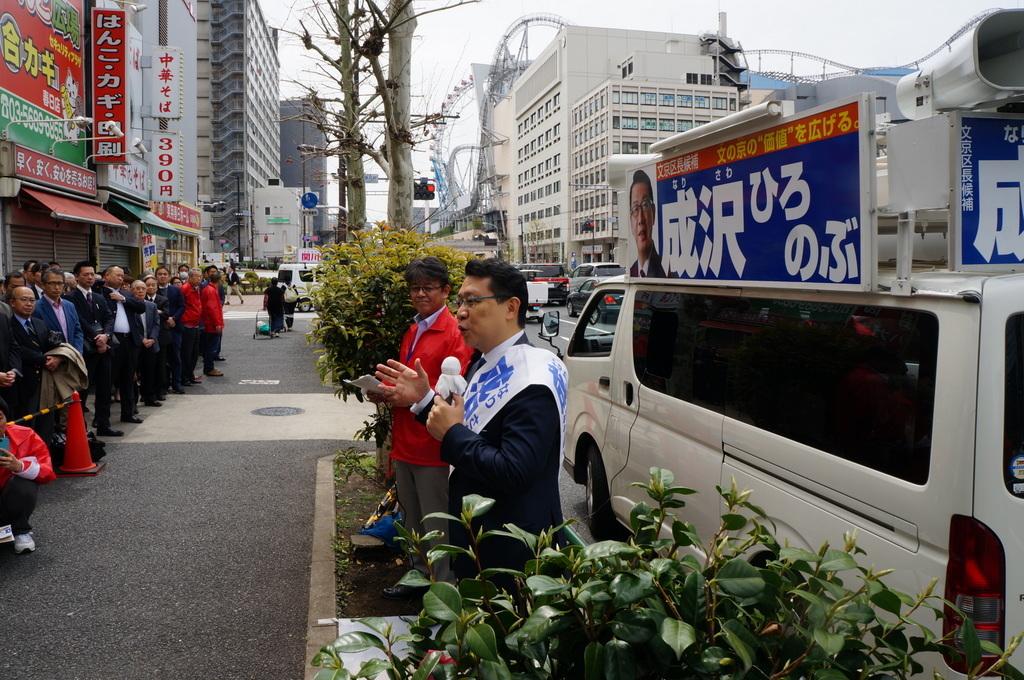 成澤区長、文京区長選挙出陣式! 4/14_c0180686_10103930.jpg