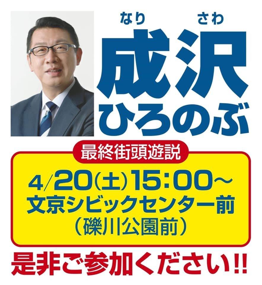 成澤区長、文京区長選挙出陣式! 4/14_c0180686_10155282.jpg