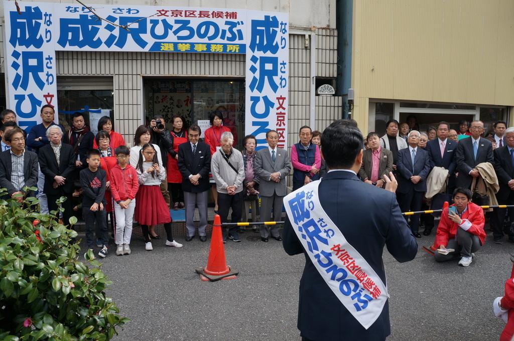 成澤区長、文京区長選挙出陣式! 4/14_c0180686_10161271.jpg
