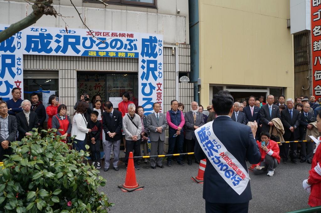 成澤区長、文京区長選挙出陣式! 4/14_c0180686_10162286.jpg