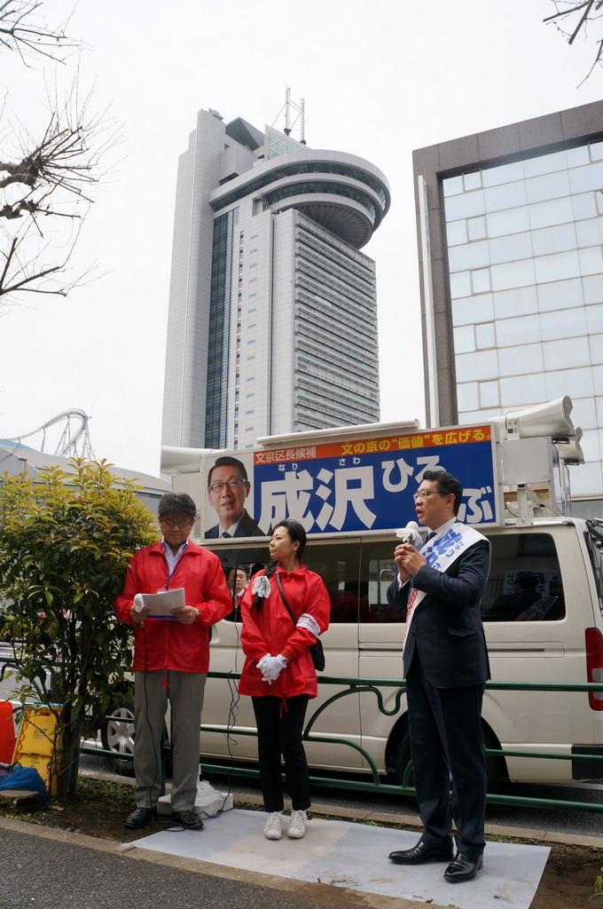 成澤区長、文京区長選挙出陣式! 4/14_c0180686_10163036.jpg