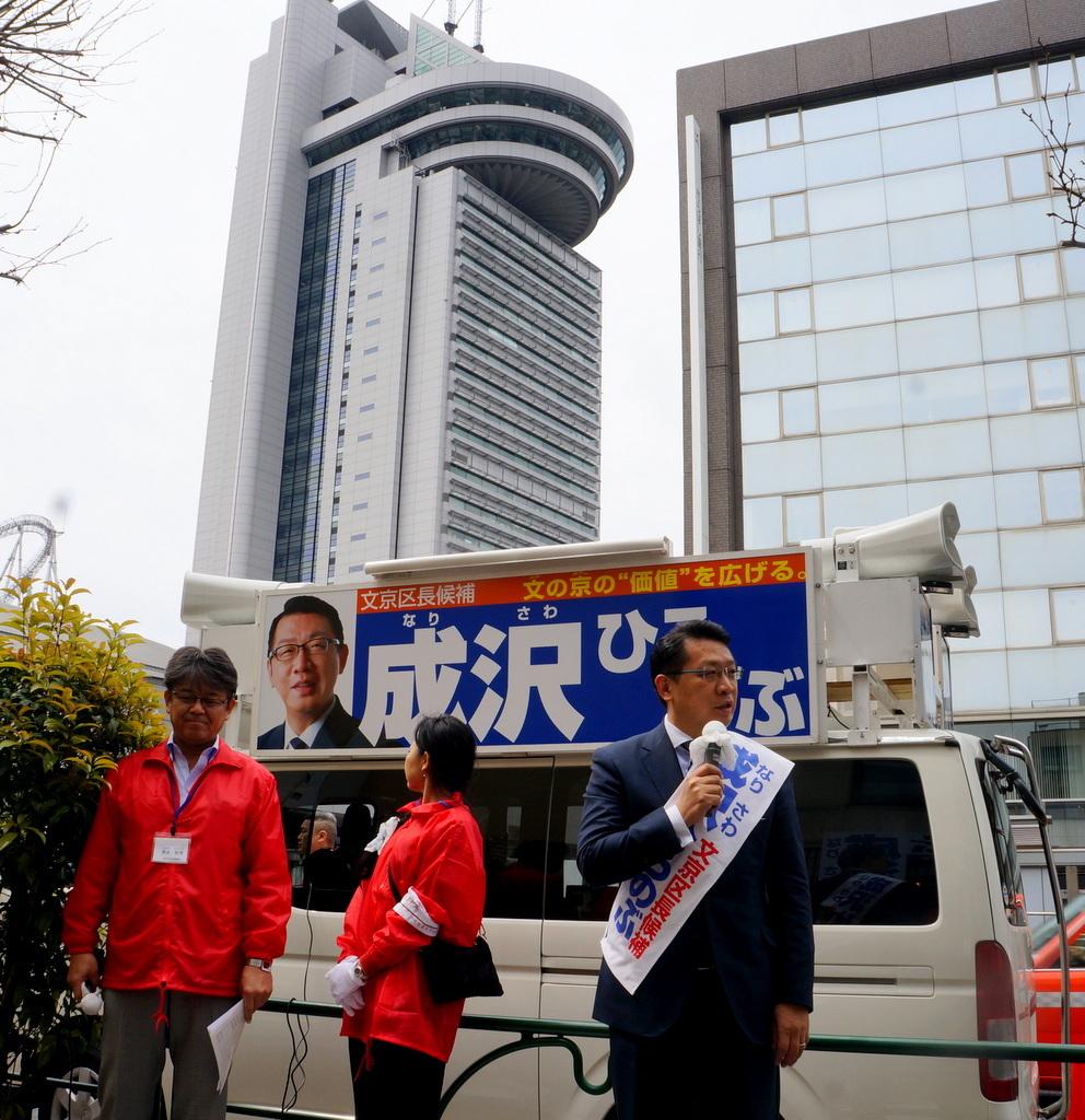 成澤区長、文京区長選挙出陣式! 4/14_c0180686_10163986.jpg