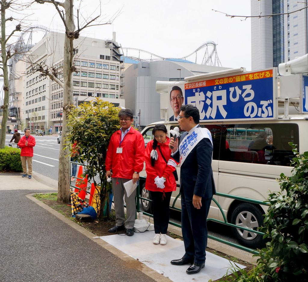 成澤区長、文京区長選挙出陣式! 4/14_c0180686_10164435.jpg