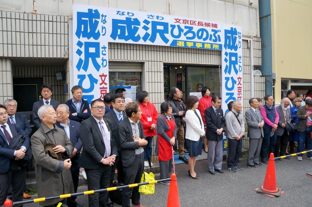 成澤区長、文京区長選挙出陣式! 4/14_c0180686_10164976.jpg