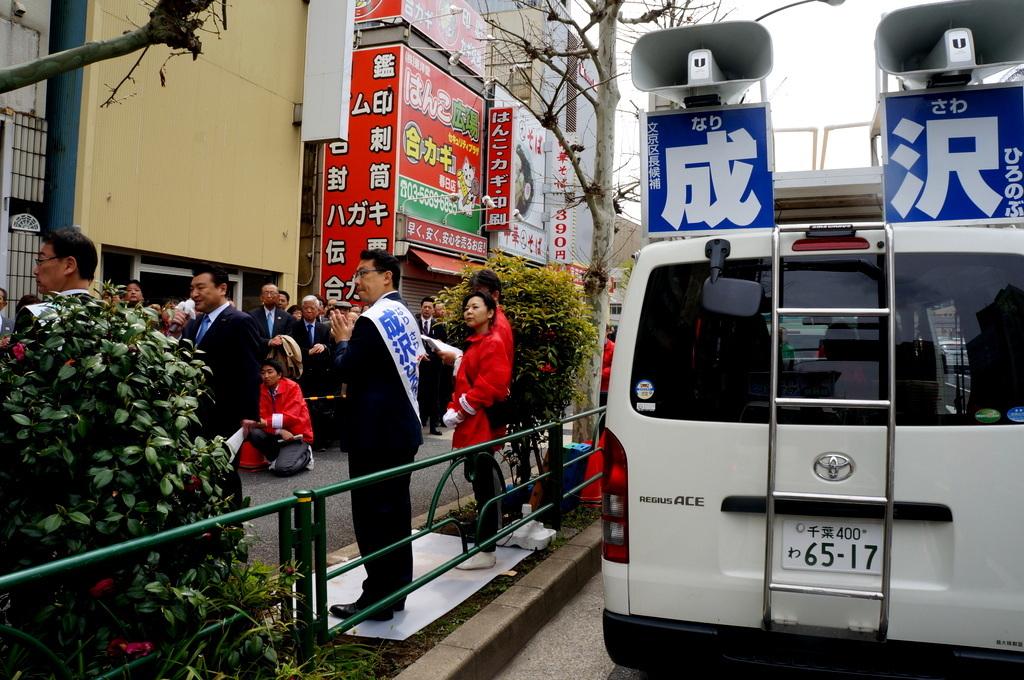 成澤区長、文京区長選挙出陣式! 4/14_c0180686_10170076.jpg