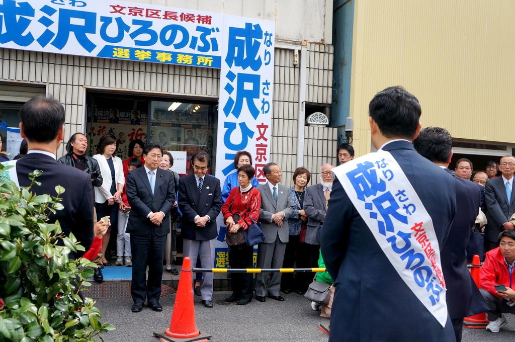 成澤区長、文京区長選挙出陣式! 4/14_c0180686_10170560.jpg