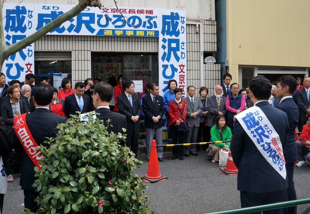 成澤区長、文京区長選挙出陣式! 4/14_c0180686_10171019.jpg