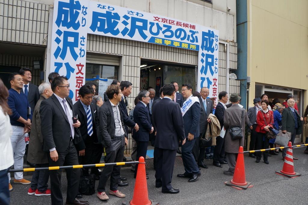 成澤区長、文京区長選挙出陣式! 4/14_c0180686_10171990.jpg