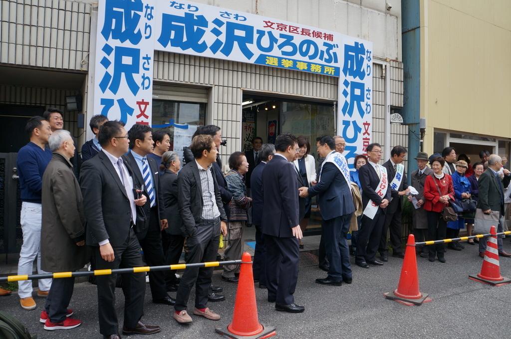 成澤区長、文京区長選挙出陣式! 4/14_c0180686_10172358.jpg