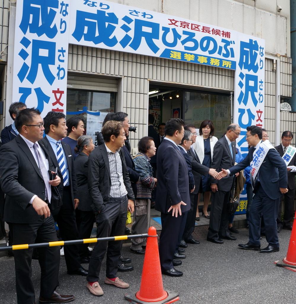 成澤区長、文京区長選挙出陣式! 4/14_c0180686_10172857.jpg