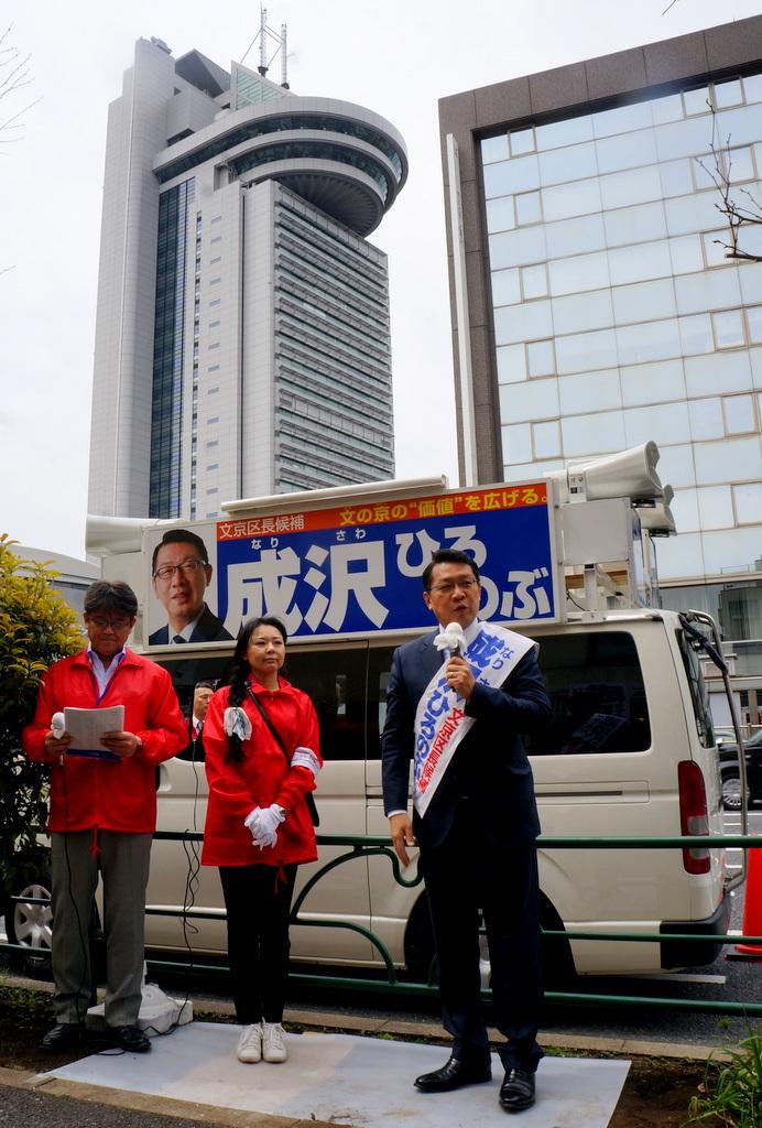 成澤区長、文京区長選挙出陣式! 4/14_c0180686_10183202.jpg