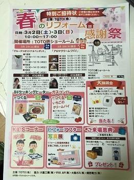 TOTO 春のリフォーム感謝祭1日目~♪_e0123286_16481198.jpg