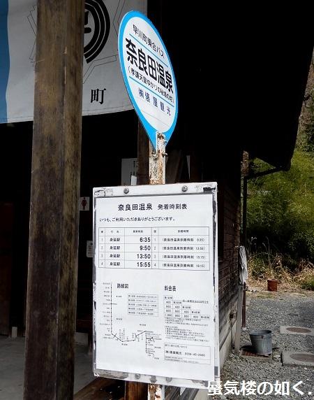 バスの終点へ行こう011 はやかわ乗合バス(運行は株式会社俵屋観光)奈良田温泉バス停_e0304702_20393119.jpg