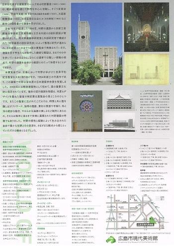 村野藤吾の建築_f0364509_09064579.jpg