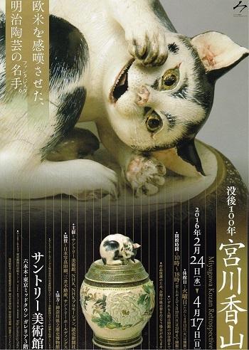 没後100年 宮川香山_f0364509_20542830.jpg