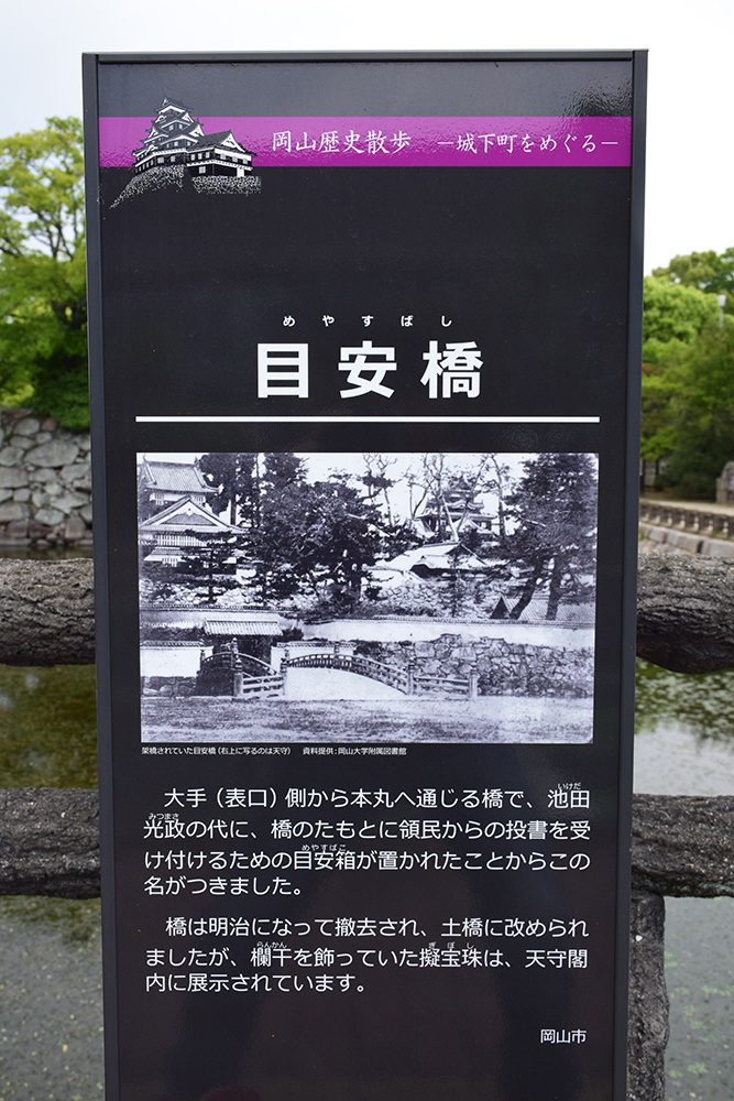 漆黒の烏城、備前岡山城を歩く。 その1「内堀~大手門」_e0158128_20260350.jpg