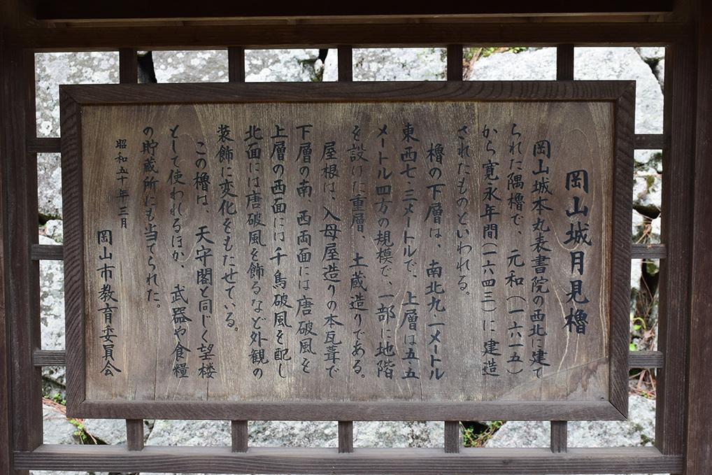 漆黒の烏城、備前岡山城を歩く。 その2「本丸下の段」_e0158128_20581363.jpg