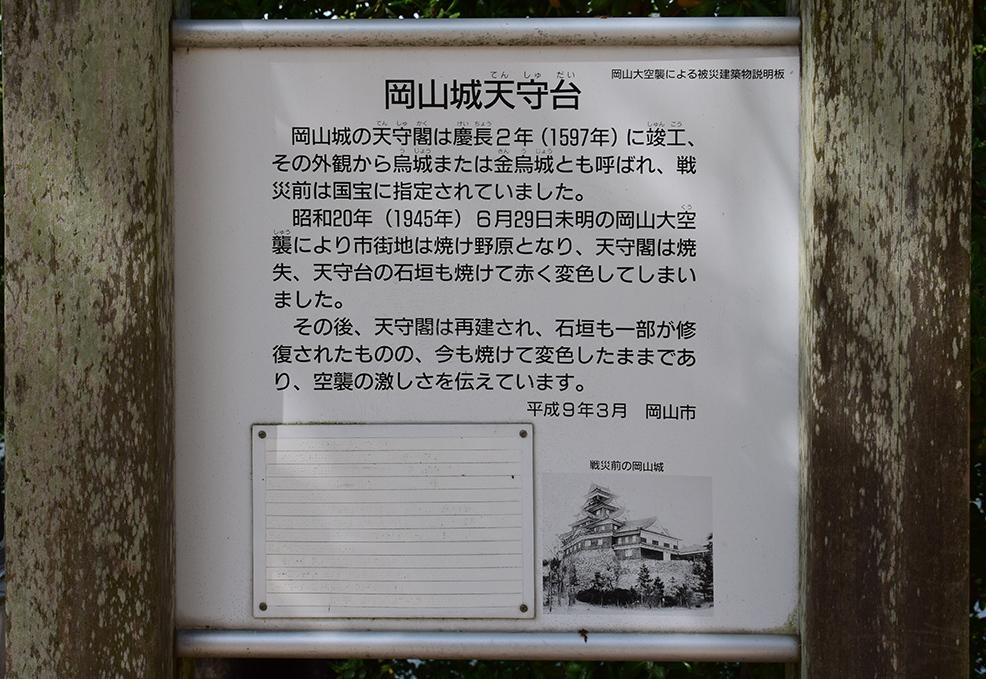漆黒の烏城、備前岡山城を歩く。 その2「本丸下の段」_e0158128_21130688.jpg