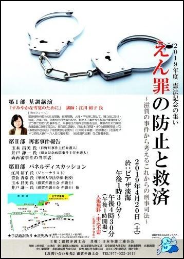 滋賀・憲法記念の集い_d0024438_21470735.jpg