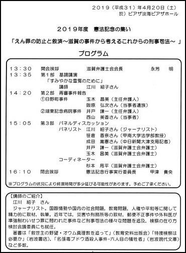 滋賀・憲法記念の集い_d0024438_21481940.jpg