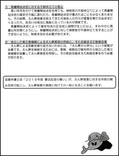 滋賀・憲法記念の集い_d0024438_21533608.jpg