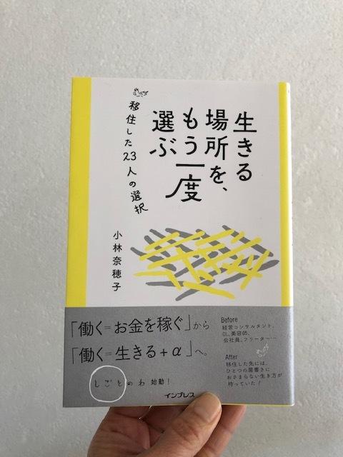 2019年4月「青と夜ノ空セレクト便」で送った本の紹介2_c0328441_15023266.jpg