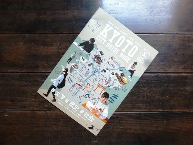 KYOTO CITY GUIDE BOOK / 京都精華大学広報誌_e0230141_22033735.jpg