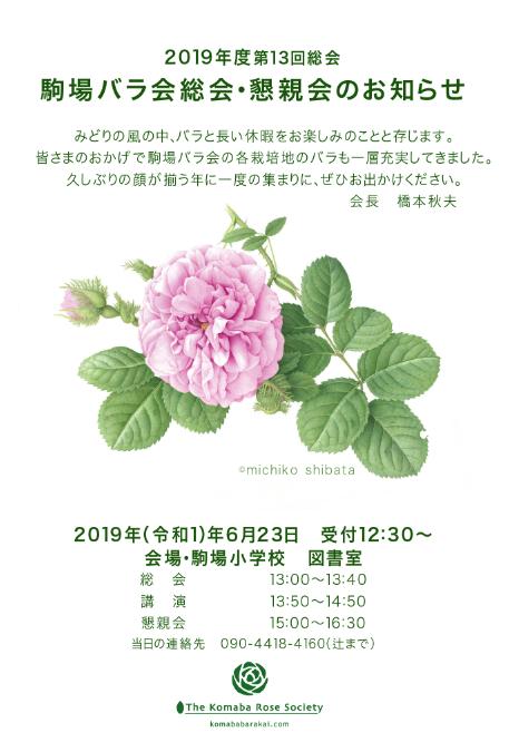 6/23  2019年度 駒場バラ会総会・懇親会のお知らせ_a0094959_13190638.png