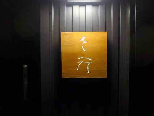 赤坂見附「さ行」へ行く。_f0232060_14355816.jpg