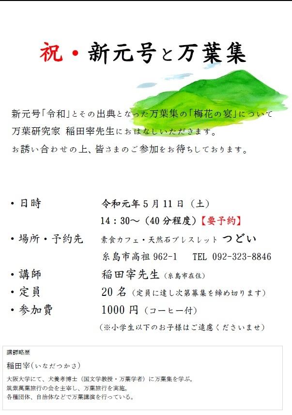 新元号「令和」と万葉集講座_e0251361_14222561.jpg