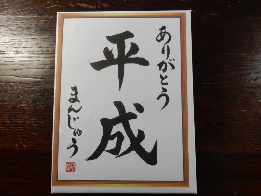 '19,4,20(土)平成の一口饅頭!_f0060461_10225772.jpg