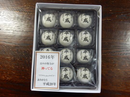 '19,4,20(土)平成の一口饅頭!_f0060461_10252885.jpg