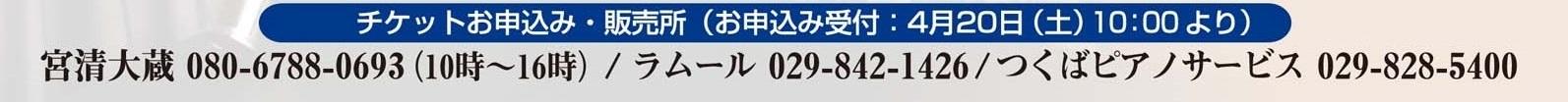 つくばフルートコンクール優勝記念コンサート開催!_b0124462_12511749.jpg