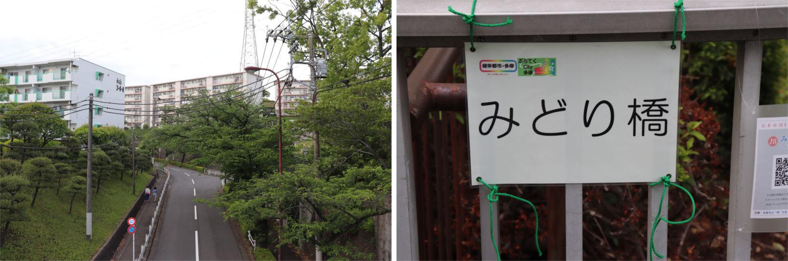 [多摩NTの橋ぜんぶ撮影PJ] No.86~90 瓜生地区の橋_a0332275_00220347.jpg