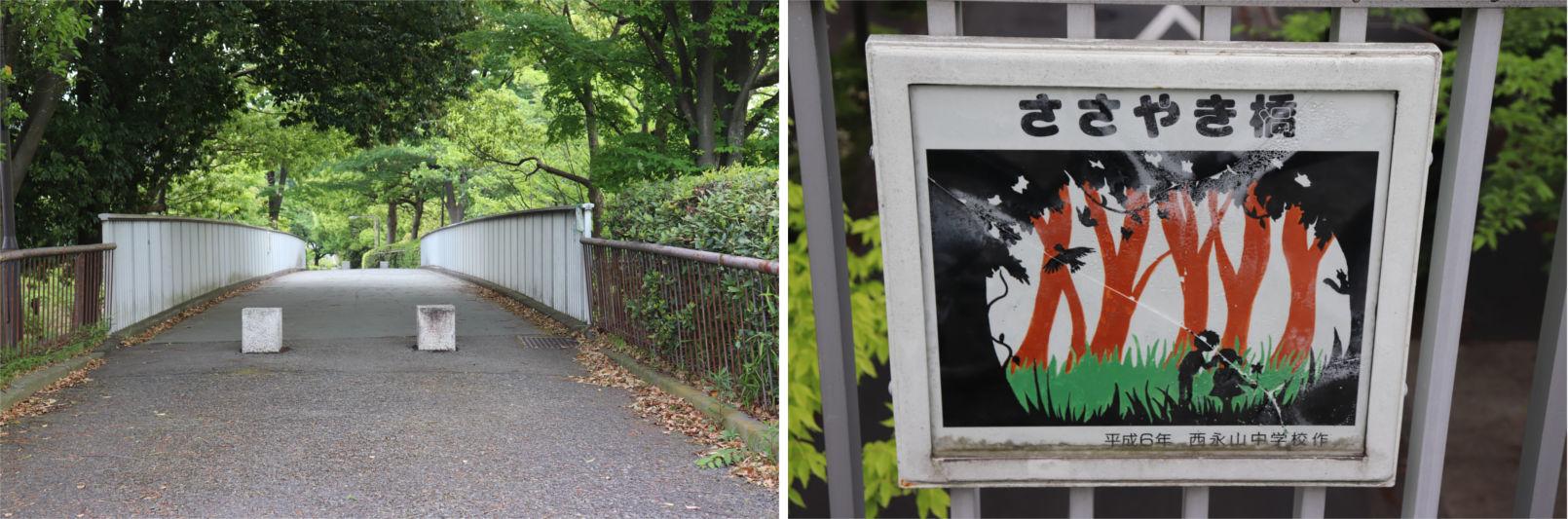 [多摩NTの橋ぜんぶ撮影PJ] No.86~90 瓜生地区の橋_a0332275_00481840.jpg