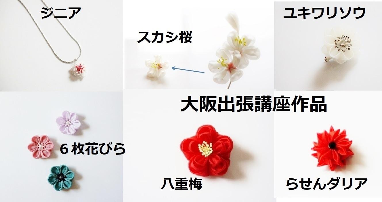 明日より受付開始 大阪(北区)つまみ細工出張講座 2019年6月_c0122475_21544886.jpg